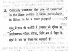 is governor a mere puppet a question asked in bihar civil service exam