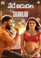ram pothineni starrer ismart shankar telugu movie review and rating