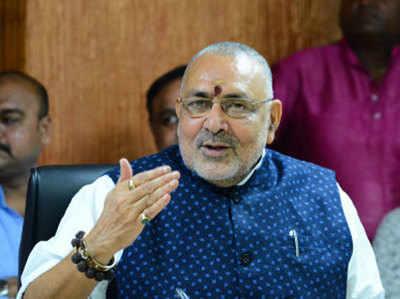 केंद्रीय मंत्री गिरिराज सिंह (फाइल फोटो)