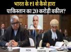 जाधव: ₹1 से हारा पाक का 20 करोड़ी वकील