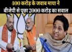 मायावती ने बीजेपी से पूछा '2000Cr' का सवाल