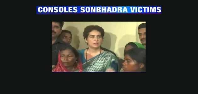 सोनभद्र: गोलीबारी में मारे गए लोगों के परिजनों से मिलीं प्रियंका गांधी