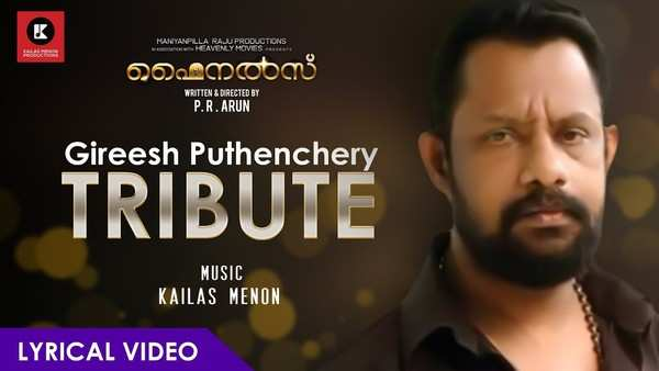 a tribute to gireesh puthencherry from finals movie team manju kaalam song by kailas menon and srinivas