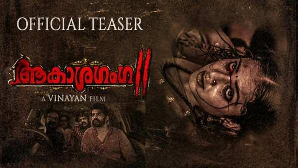 akashaganga official malayalam movie teaser