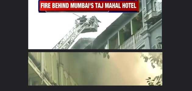 मुंबई: होटल ताज पैलेस के पास एक इमारत में लगी भीषण आग
