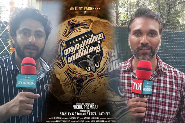 actor antony varghese starrer anapparambile world cup title launch function