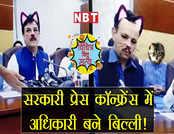 विचित्र किंतु सत्य: जब प्रेस कॉन्फ्रेंस में 'बिल्ली' बने पाक के अधिकारी!