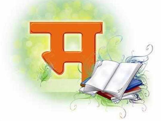 marathi-language-maharashtr