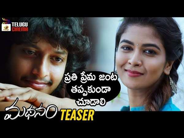 madhanam movie official teaser