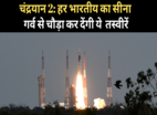 चंद्रयान-2: लोगों ने कुछ यूँ देखा अद्भुत नजारा