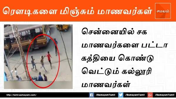 clash between college students in public area in chennai