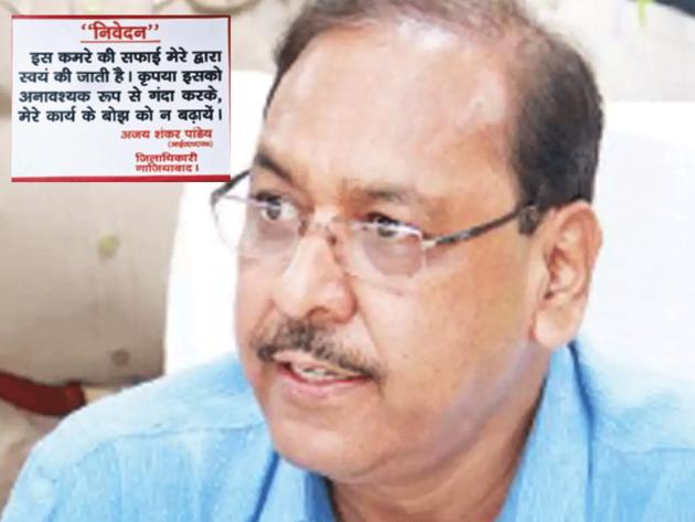 डीएम अजय शंकर पांडे