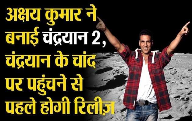 अक्षय ने बनाई चंद्रयान 2, चंद्रयान के चांद पर पहुंचने से पहले होगी रिलीज़!