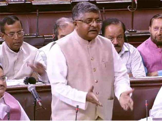 तीन तलाक बिल पर राज्यसभा में बोलते हुए कानून मंत्री।
