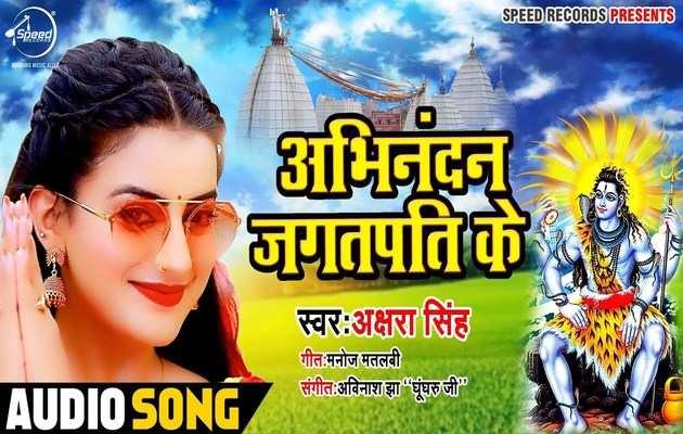 सुनिए अक्षरा सिंह का नया बोल बम भोजपुरी गाना : 'अभिनंदन जगतपति के'