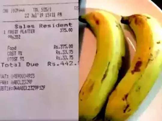 २ केळी ४४२ रुपयांमध्ये देण्यात काहीच गैर नाही: हॉटेल फेडरेशन
