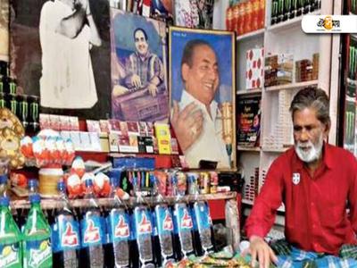 मोहम्मद रफी को समर्पित पान की दुकान