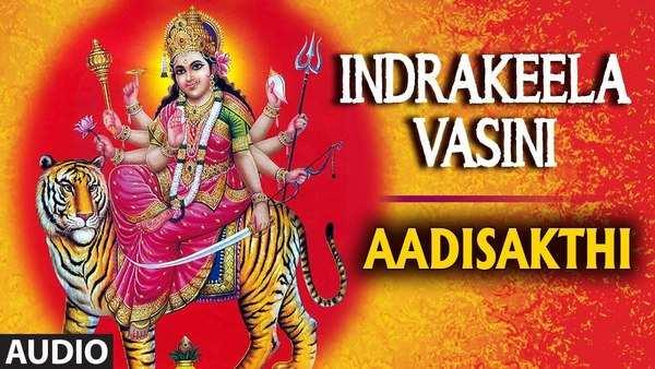 aadhi shakthi aibum indrakeela vasini full audio song