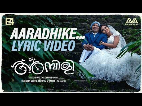 soubin shahir starrer aaradhike lyrical video