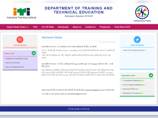 delhi iti second counselling result