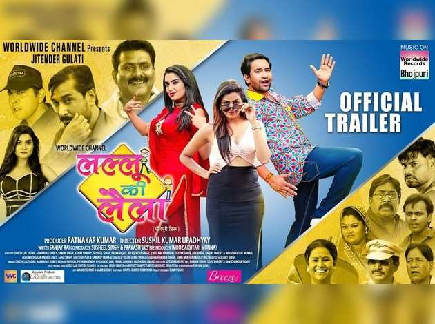 देखें,भोजपुरी फिल्म 'लल्लू की लैला' का ऑफिशल ट्रेलर