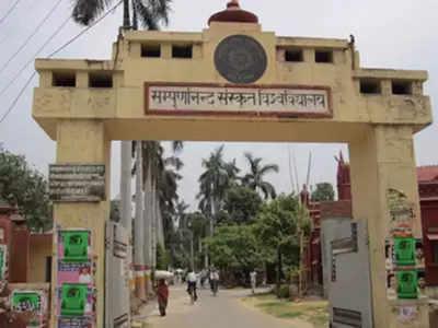 फाइल फोटो: संपूर्णानंद संस्कृत विश्वविद्यालय