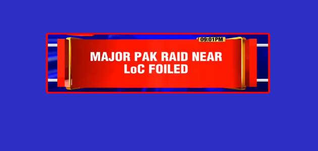 J&K: LoC पर घुसपैठ की कोशिश नाकाम, सेना ने मार गिराए 7 आतंकी