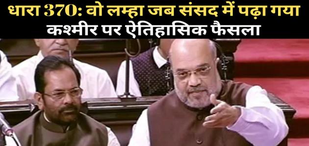 धारा 370: अमित शाह ने संसद में पढ़ा कश्मीर पर ऐतिहासिक फैसला