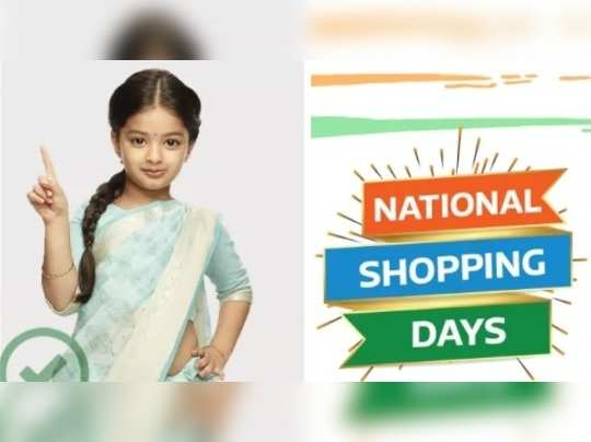 flipkart national shopping day