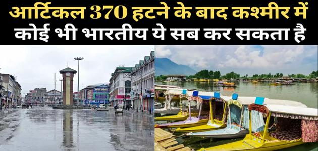 आर्टिकल 370: जानें, कश्मीर में क्या-क्या बदलेगा