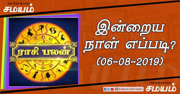 watch daily horoscope in tamil 6th august 2019