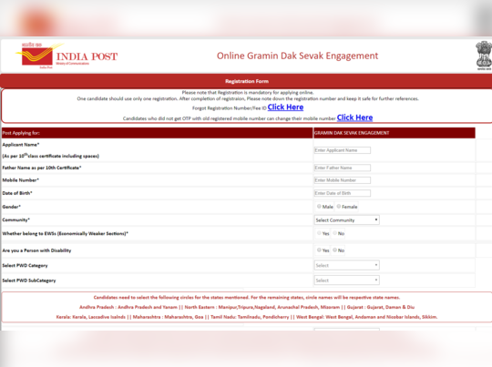 indian post office gds notification