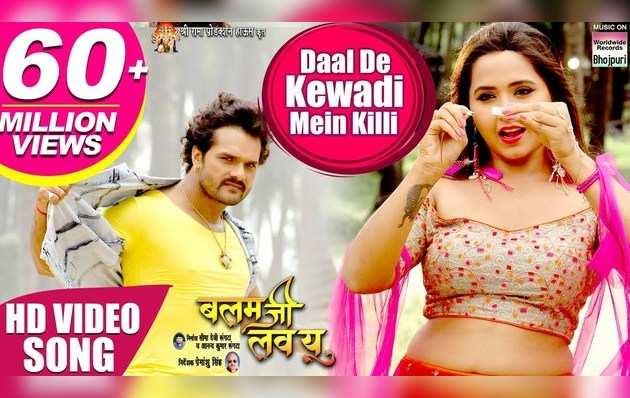खेसारी और काजल का सुपरहिट भोजपुरी गाना : 'डाल दी केवाड़ी में किल्ली'