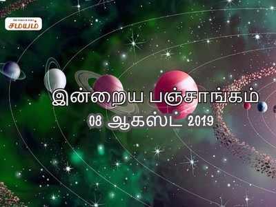 Today Panchangam Tamil: இன்றைய பஞ்சாங்கம் 08