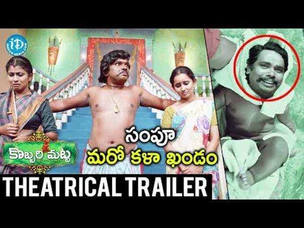 kobbari matta theatrical trailer is out