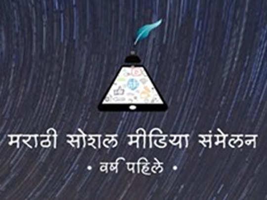MarathiSocialMediaSammelan