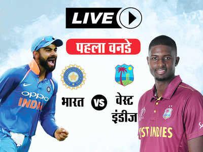 IND vs WI ODI 2019 Live: Ind vs WI Live Score 9/0: बारिश के