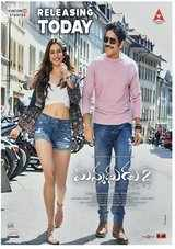 nagarjuna akkineni rakul preet singh starrer manmadhudu 2 telugu movie review rating