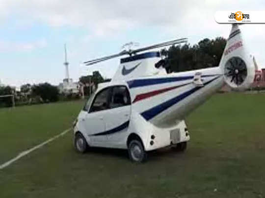 Man Turns Tata Nano Into a Helicopter After Failing to Become a Pilot in Bihar