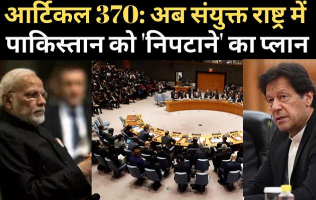 आर्टिकल 370: अब UN में पाक को पस्त करने का प्लान