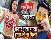 भोजपुरी फिल्म 'क्रैक फाईटर' सॉन्ग 'भतार वाला मजा'