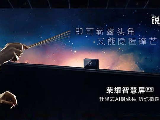 Honor ने लॉन्च किया पॉप-अप कैमरे वाला TV, HarmonyOS वाला कंपनी का पहला प्रॉडक्ट