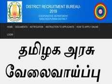 kanchipuram central cooperative bank assistant recruitment 2019