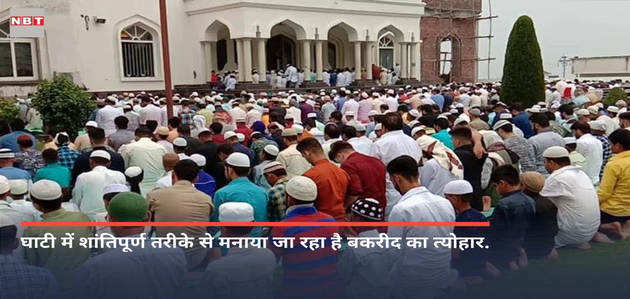 अनुच्छेद 370: सुरक्षा के साये में जम्मू-कश्मीर में मनी बकरीद