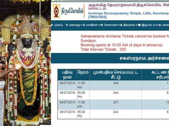 Athi Varadar Ticket Booking