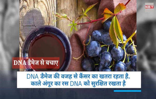 Diabetes मैनेज करने में मदद करता है अंगूर का रस