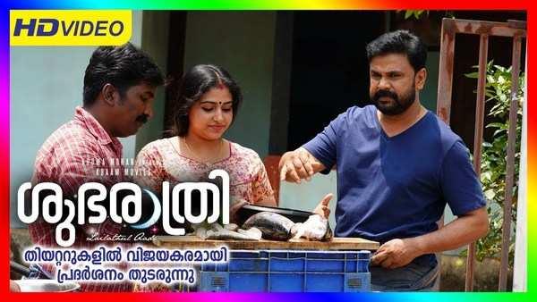 shubharathri movie scene video goes viral