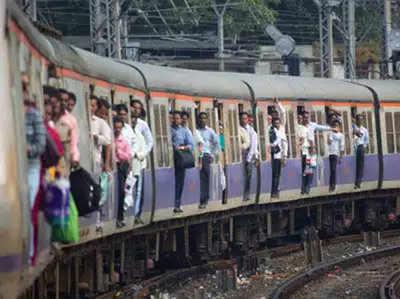 फाइल फोटो: मुंबई लोकल
