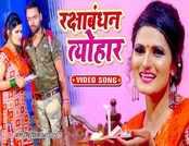 सबसे हिट Raksha Bandhan गीत:  चाही तोहार प्यार भईया
