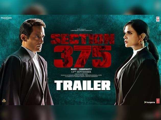 'सेक्शन 375' का ट्रेलर रिलीज